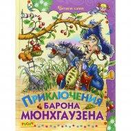 Книга «Приключения барона Мюнхгаузена» Р.Э. Распе, Г.А. Бюргер.