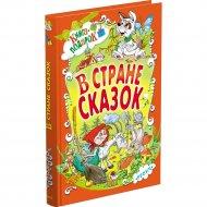Книга «В стране сказок».