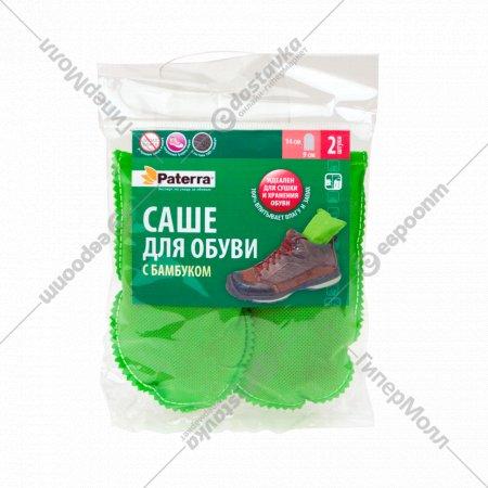 Саше для обуви, от влаги и запаха 14x9 см, 2 шт.