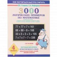 Книга «3000 логических примеров по математике».