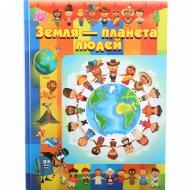 Книга «Земля - планета людей».