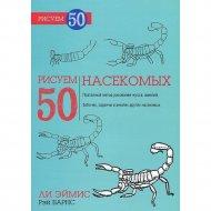 Книга «Рисуем 50 насекомых» Эймис Л.