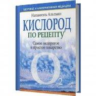 Книга «Кислород по рецепту».