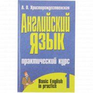 Книга «Английский язык: практический курс 1часть».