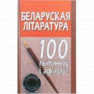 Книга «Беларуская лiтаратура: 100 пытанняу».
