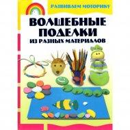 Книга ««Волшебные поделки из разных материалов»» А.А.Аксенова.