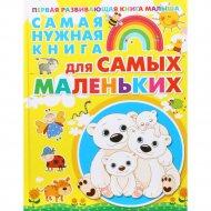 Книга «Самая нужная книга для самых маленьких» Чайка Е.С., Бабина Н.В.