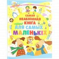 Кнiга «Самая неабходная кнiга для самых маленькiх» Чайка А.С., Бабiна Н.В.