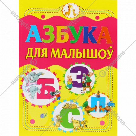 Книга «Азбука для малышоу» 0+.