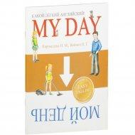 Книга «Какой лёгкий английский! My Day» Карпышева Н.М., Войнич Н.Г.