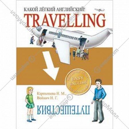 Книга «Какой лёгкий английский! Travelling» Карпышева Н.М.