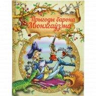 Кнiга «Прыгоды барона Мюнхгаузена» Распэ Р.Э., Бюргер Г.А.