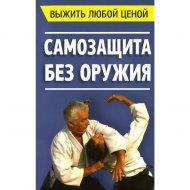 Книга «Выжить любой ценой. Самозащита без оружия» Шабето М.Ф.