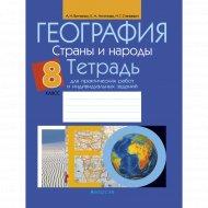 Книга «География. 8 класс. Тетрадь для практических работ».