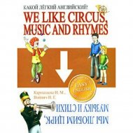 Книга «Какой лёгкийанглийский! We like Circus, Music and Rhymes».