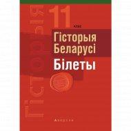 Книга «Экзамены. Гiсторыя Беларусi. 11 класс. Бiлеты».