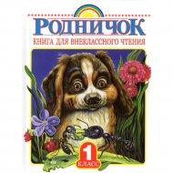 Книга для внеклассного чтения 1 класс «Родничок»