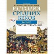 Книга «История всемирная. 6 класс. Рабочая тетрадь».
