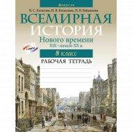 Книга «История всемирная. 8 класс. Рабочая тетрадь».