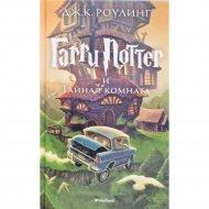 Книга «Гарри Поттер и Тайная комната» Роулинг Дж.К.