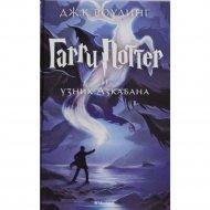 Книга «Гарри Поттер и узник Азкабана» Роулинг Дж.К.