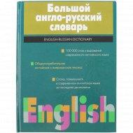 Книга «Большой англо-русский словарь».