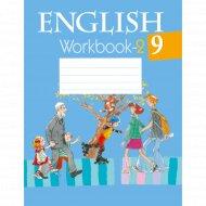 Книга «Английский язык. 9 класс. Рабочая тетрадь. Часть 2».