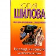 Книга «Ни стыда, ни совести или Постель на троих» Шилова Ю.В.