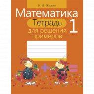 Книга «Математика. 1 класс. Тетрадь для решения примеров».