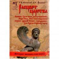 Книга «Расцвет царства» Носовский Г.В., Фоменко А.Т.