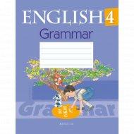 Книга «Английский язык. 4 класс. Тетрадь по грамматике».