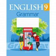 Книга «Английский язык. 9 класс. Тетрадь по грамматике».