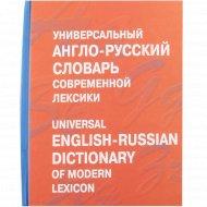 Книга «Универсальный англо-русский словарь».