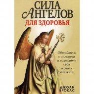 Книга «Сила ангелов для здоровья» Брокас Джоан.