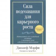 Книга «Сила подсознания для карьерного роста» Мэрфи Дж.