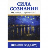 Книга «Сила сознания» Годдард Н.