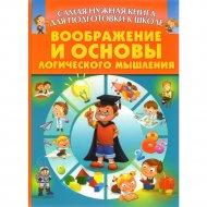 Книга «Воображение и основы логического мышления».