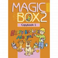 Книга «Английский язык. Magic Box. 2 класс. Прописи-1».