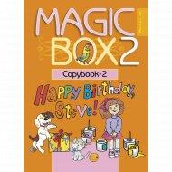 Книга «Английский язык. Magic Box. 2 класс. Прописи-2».