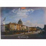 Альбом для рисования «Итальянский пейзаж» 40 листов.