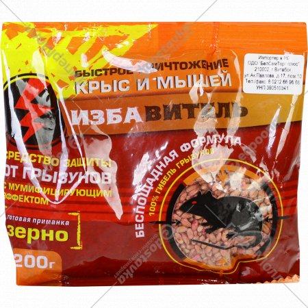 Средство от грызунов «Избавитель» зерновая приманка, 200 г.