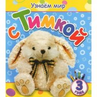 Книга «Узнаём мир с Тимкой» 3 года, Березовская В.А.