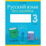Книга «Русский язык. 3 класс. Русский язык без ошибок».