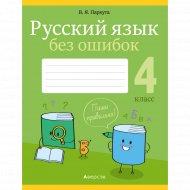 Книга «Русский язык. 4 класс. Русский язык без ошибок».