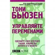Книга «Управляйте переменами» Бьюзен Т.
