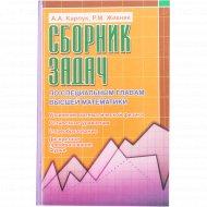 Книга «Сборник задач по высшей математике».