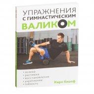 Книга «Упражнения с гимнастическим валиком» Кнопф К.