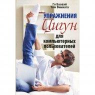 Книга «Упражнения цигун для компьютерных пользователей».