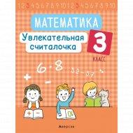 Книга «Математика. 3 класс. Увлекательная считалочка».
