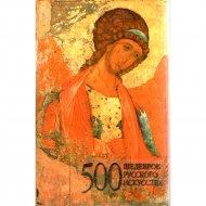 Книга «500 шедевров русского искусства» Адамчик М.В.